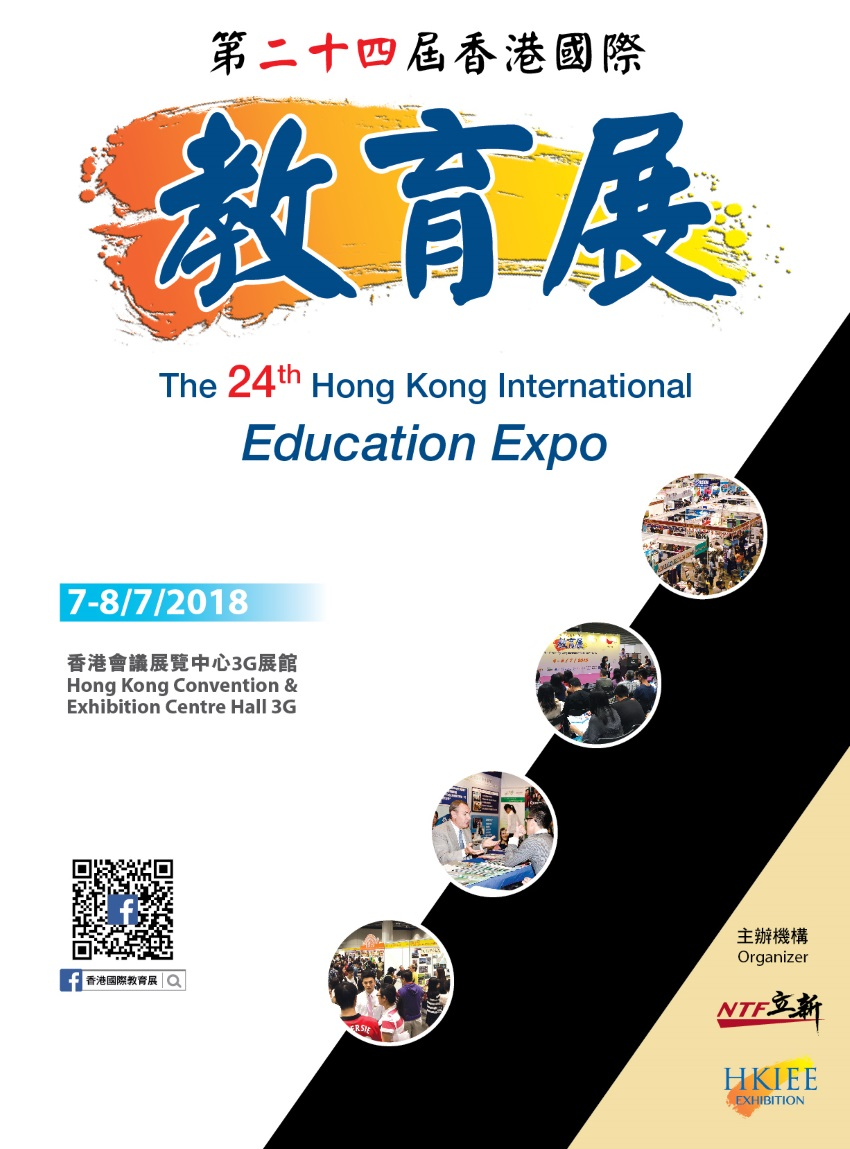 http://www.chinaexhibition.com/Official_Site/11-9625-HKIEE_2018_-_The_25th_Hong_Kong_International_Education_Expo.html